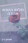 מלוא הטנא אהבה / שמעון דיין – הספרייה הלאומית