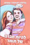 להיות חברה של תומר : (סיפורה הנוסף של נעמה) / גלילה רון-פדר עמית – הספרייה הלאומית