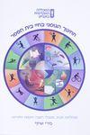 החינוך הגופני בחיי בית-הספר : פעילויות סביב מעגלי השנה ויוזמות ייחודיות / מירי שחף – הספרייה הלאומית