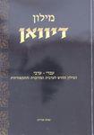 מילון דיוואן - עברי - ערבי : המילון החדש לערבית המדוברת והתקשורתית / עמוס אבידוב – הספרייה הלאומית