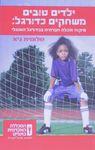 ילדים טובים משחקים כדורגל : פיקוח והכלה חברתית בכדורגל האנגלי / שלומית גיא – הספרייה הלאומית