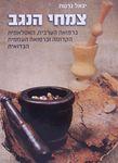 צמחי הנגב : ברפואה הערבית, האסלאמית הקדומה וברפואה העממית הבדואית / יגאל גרנות – הספרייה הלאומית