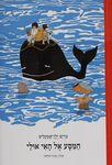 המסע אל האי אולי / מרים ילן-שטקליס ; אירה: בתיה קולטון ; עורכת המהדורה החדשה: יעל גובר – הספרייה הלאומית