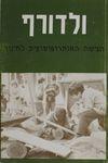 ולדורף : הגישה האנתרופוסופית לחינוך / אלישע אבשלום – הספרייה הלאומית