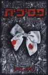 פסיכית : רומן פסיכו-ארוטי / מאת עידו אייזן ; עורך הספר: איי. וי. אולוקיטה – הספרייה הלאומית
