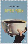 אוסף מפיות / הדס דושי-וקס ; עורכת הספר: יערה שחורי – הספרייה הלאומית