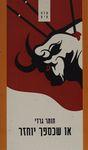 או שכספך יוחזר / תומר גרדי ; עורך: גדי גולדברג – הספרייה הלאומית