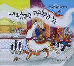 נל הכלבה הבלשית / ג'וליה דונלדסון ; אירה: שרה אוגילבי ; עברית: רמונה די-נור – הספרייה הלאומית
