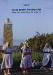 מה יפים היו החגים בכנען : על מקומו של הרובד הכנעני בחגי ישראל / יורם גורן – הספרייה הלאומית