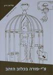 צ'י-פורה בכלוב הזהב / עליזה דיין ; עריכה: אור וייס ; איורים: אריאל נעמן – הספרייה הלאומית