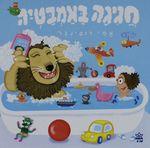 חגיגה באמבטיה / אמי רובינגר ; עורכת הספר: רחלה זנדבנק – הספרייה הלאומית