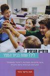 """מדחייה חברתית לילד שמח בבית-הספר : גרסה מתקדמת ומעודכנת ל""""טיפול במעטפות"""" : התערבות מערכתית וגישה חינוכית / חנה גרפי-פישר ; עריכה לשונית: בני מזרחי – הספרייה הלאומית"""
