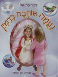נעמה אוהבת לדמין / דליה בר-אל ; איורים: יולן מצגר – הספרייה הלאומית