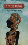 מלכת החידות / חוה עציוני הלוי ; עריכה: שרה מני-לנגפוס – הספרייה הלאומית