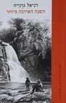 השנה הארוכה ביותר : רומן / דניאל גרניה ; מצרפתית: רחל ליברמן – הספרייה הלאומית