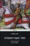 ספר טעם הטעמים / גיום פוסטל ; מבוא ומהדורה מוערת: יהודית וייס – הספרייה הלאומית