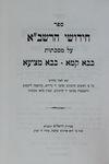 """ספר חידושי הרשב""""א / מאת הרב שלמה ב""""ר אברהם בן אדרת מברצלונה – הספרייה הלאומית"""