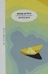 הילדים שבזמן / איאן מקיואן ; מאנגלית: אמנון כץ – הספרייה הלאומית