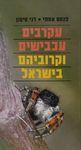 עקרבים עכבישים וקרוביהם בישראל : כל מה שרציתם לדעת על עקרבים, עכבישים וקרוביהם : לצעירים ולמבוגרים / פנחס אמתי, דני סימון עריכת לשון: שרה מני-לנגפוס – הספרייה הלאומית