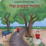 הטיול הקסום שלי : ספר הדרכת יוגה לילדים / אפרת פוזיילוב ליבוביץ ; איורים: רחלי דויד – הספרייה הלאומית