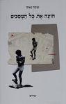 חוצה את כל המסכים : שירים / טובה נאוס ; עורך: עמוס לויתן ; סייע בעריכה: עודד פלד ; איורים: מאי נאוס – הספרייה הלאומית