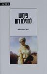 פירוש למגילת רות / יוסף רוט-רותם ; עריכת לשון: גילי תל אורן – הספרייה הלאומית