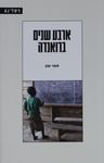 ארבע שנים ברואנדה / תמר שק ; עורכת הספר: ענבל המאירי ; עריכת לשון: רונית רוזנטל – הספרייה הלאומית