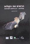 הרואים את הקולות : עטלפים - בין מיתוס למציאות / יורם יום-טוב ; עריכה לשונית: חמוטל לרנר – הספרייה הלאומית