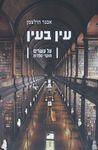 עין בעין : על עשרים חוקרי ספרות / אבנר הולצמן – הספרייה הלאומית