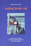 ציר ישראל בבלגרד : שליחותו הדיפלומטית של אביעזר שלוש ביוגוסלביה בשנים 1961-1963 / אביתר (תרי) שלוש – הספרייה הלאומית