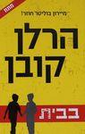 בבית / הרלן קובן ; מאנגלית: שאול לוין ; עורך הספר: אסף אשרי – הספרייה הלאומית