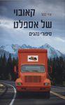 קאובוי של אספלט : סיפורי נהגים / מאת איזי (ישראל) מנור ; עריכה: תמר שיטה – הספרייה הלאומית