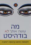 מה עושה אותך לא בודהיסט / דזונגסאר ג'מיאנג קיינטסה רינפוצ'ה ; מאנגלית: יסמין הלוי – הספרייה הלאומית
