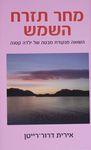 מחר תזרח השמש : השואה מנקודת מבטה של ילדה קטנה / אירית דרור-רייטן ; מאנגלית: אמנון כץ – הספרייה הלאומית