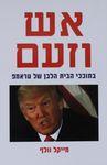 אש וזעם : בתוככי הבית הלבן של טראמפ / מייקל וולף ; מאנגלית: גיא הרלינג ; עורכת התרגום: יעל ינאי – הספרייה הלאומית