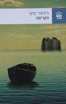 הקריסה / ג'ובאני קוקו ; מאיטלקית: שירלי פינצי לב ; עורכת התרגום: דניס הרן בן-דור – הספרייה הלאומית