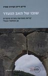 שובו של האב הנעדר : קריאה מחודשת בסדרת סיפורים מן התלמוד הבבלי / חיים וייס ושירה סתיו ; עריכת הלשון: הניה קולומבוס – הספרייה הלאומית