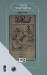 מהפכת הדפוס הערבי / עמי איילון – הספרייה הלאומית