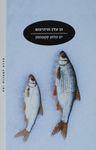 גן עדן וגיהנום / יון קלמן סטפנסון ; מאיסלנדית: דנה כספי – הספרייה הלאומית