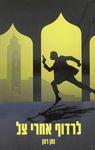 """לרדוף אחרי צל : דרמת ריגול / נתן רונן ; עורך: ד""""ר אמנון ז'קונט – הספרייה הלאומית"""