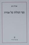 ספר המזלות של אמירה : שירים / אמירה הס ; עריכה חיים פסח – הספרייה הלאומית