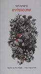 שוק הגובלינים / כריסטינה רוזטי ; איורים: עפרה עמית ; מאנגלית: גילי בר-הלל סמו ; עריכה: מרית בן ישראל ; אחרית דבר גילי בר הלל – הספרייה הלאומית