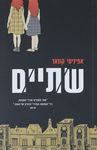שתיים / אפיניטי קונאר ;מאנגלית: יעל אכמון – הספרייה הלאומית