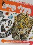 """בעלי חיים / כתבה: אנדריאה מילס ; יועץ: ד""""ר קייטי פרסונס ; מאנגלית: חגי ברקת – הספרייה הלאומית"""
