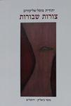 צורות שבורות / יהודית מוסל-אליעזרוב – הספרייה הלאומית
