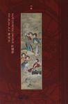 חלום המשכנות האדומים / צאו סו'אה-צ'ין ; תרגמו מסינית אנדרו פלקס ואמירה כץ ; עריכת הלשון: דיטה גוטמן ; תרגום המבוא מאנגלית: סמדר מילוא – הספרייה הלאומית