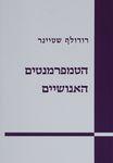 הטמפרמנטים האנושיים / רודולף שטיינר ; בעיבוד ק. רנגלר-פאיה ; מגרמנית: אלישע אבשלום – הספרייה הלאומית