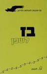 בז לשפן / איל חובב ; עריכה: סיגל אשכנזי – הספרייה הלאומית