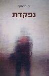 נפקדת / ח. חיימוף ; ייעוץ לשוני: מאיה עמוס – הספרייה הלאומית