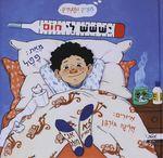 יששש לי חום / קרן פטל גונן, אלינה גורבן ; עורכת הספר: נעמי בן-גור – הספרייה הלאומית